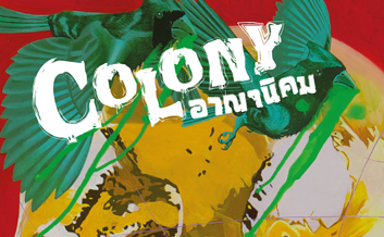 2013Colony_cover_exhibition